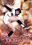 NIKKATSU COLLECTION 野球狂の詩 HDリマスター版[DVD]