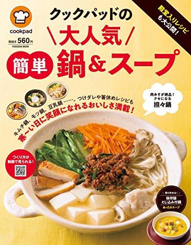 殿堂入りレシピも大公開! クックパッドの大人気簡単鍋&スープ (扶桑社ムック)