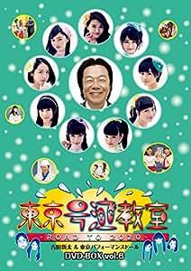 東京号泣教室 ~ROAD TO 2020~ DVD-BOX vol.6