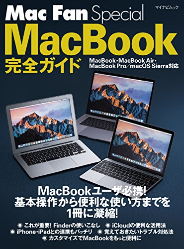 Mac Fan Special MacBook完全ガイド MacBook・MacBook Air・MacBook Pro/macOS Sierra対応