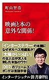 映画と本の意外な関係!(インターナショナル新書) (集英社インターナショナル)