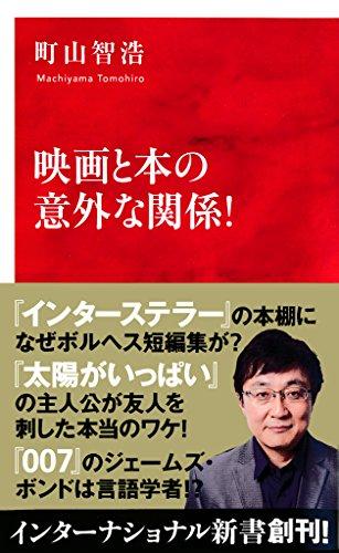 映画と本の意外な関係!(インターナショナル新書) (集英社イ...