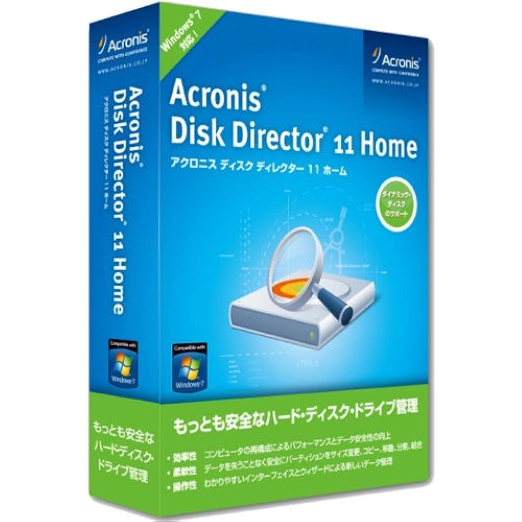 火傷イチゴ音声学Acronis Disk Director 11 Home