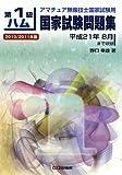 第1級ハム国家試験問題集 2010/2011年版─アマチュア無線技士国家試験用