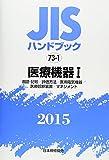 JISハンドブック〈2015 73‐1〉医療機器(1)用語・記号/評価方法/医用電気機器/医療診断装置/マネジメント