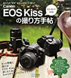 Canon EOS Kissの撮り方手帖 X3・X2・F対応版 画像