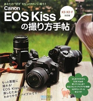 Canon EOS Kissの撮り方手帖 X3・X2・F対応版