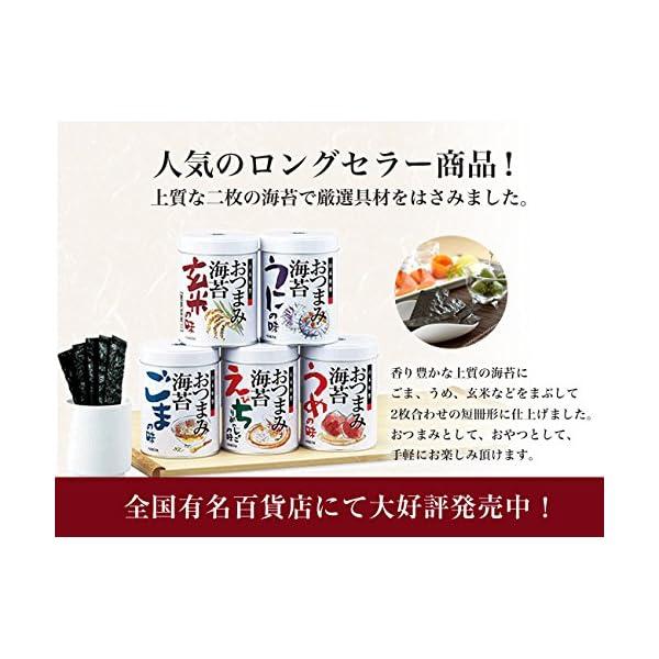 山本海苔店 味付け海苔 おつまみ海苔 3缶 詰...の紹介画像2