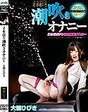 イキ狂う潮吹きオンナ 大槻ひびき [DVD]