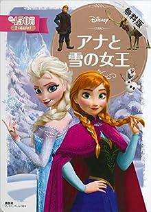 ディズニーゴールド絵本 アナと雪の女王【期間限定 無料お試し版】