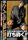 ろくでなしBLUES 対大阪極東高校川島編5—激闘!四天王! (SHUEISHA JUMP REMIX)