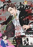 別冊花とゆめ 2017年 07 月号 [雑誌]