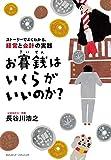 クロスメディア・パブリッシング(インプレス) 長谷川 浩之 お賽銭はいくらがいいのか?ストーリーでよくわかる、経営と会計の実践の画像
