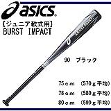 asics(アシックス) 野球 ジュニア軟式用複合素材バット バーストインパクト BB8424 ブラック S75