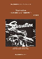 "Starvation B-29部隊による""飢餓作戦"" (岡山空襲資料センターブックレット)"