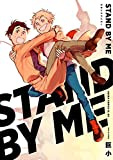 STAND BY ME 【電子特典コミック付き】 (あすかコミックスCL-DX)