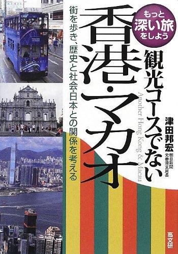 観光コースでない香港・マカオの詳細を見る