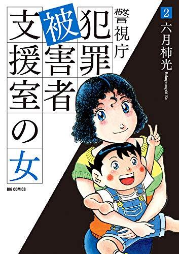警視庁犯罪被害者支援室の女 (2) (ビッグコミックス)