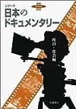 岩波DVD シリーズ 日本のドキュメンタリー政治・社会編 (第1回)