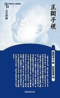 正岡子規 (Century Books―人と作品)