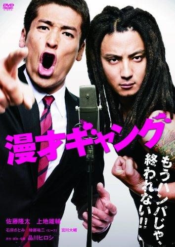 漫才ギャング スタンダード・エディション [DVD]の詳細を見る