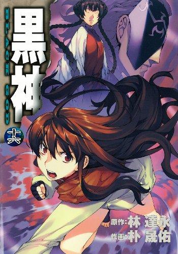黒神(16) (ヤングガンガンコミックス)の詳細を見る