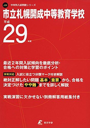 市立札幌開成中等教育学校 平成29年度 (中学校別入試問題シリーズ)