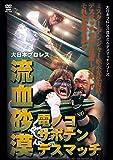 大日本プロレス血みどろデスマッチシリーズ 流血砂漠 電ノコ・サボテン・デスマッチ ~...[DVD]