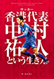 サッカー香港代表 中村祐人という生き方(リーブル出版)