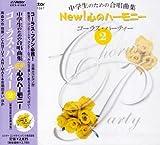 [B00005HYB2: 中学生のための合唱曲集 New!心のハーモニー-コーラス・パーティー(2)-]