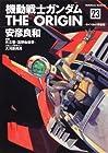 機動戦士ガンダム THE ORIGIN 第23巻