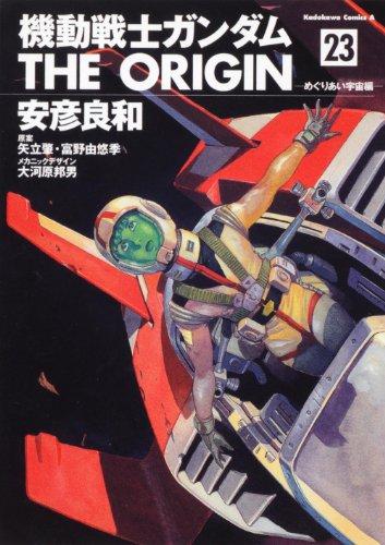 機動戦士ガンダム THE ORIGIN (23) めぐりあい宇宙編 (角川コミックス・エース 80-28)の詳細を見る