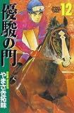 優駿の門 (12) (少年チャンピオン・コミックス)