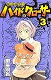 呪法解禁!!ハイド&クローサー 3 (少年サンデーコミックス)