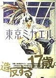 東京ミカエル―Seventeen's wars (下) (ニュータイプ100%コミックス)