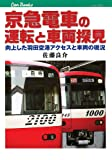 京急電車の運転と車両探見 (キャンブックス)