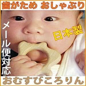 ●歯がため おしゃぶり おむすびころりん 木育