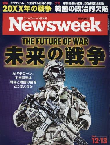 Newsweek (ニューズウィーク日本版) 2016年 12/13 号 [...