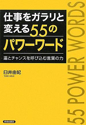 仕事をガラリと変える55のパワーワード