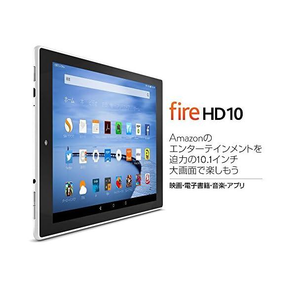 Fire HD 10 タブレット 32GB、ホ...の紹介画像3
