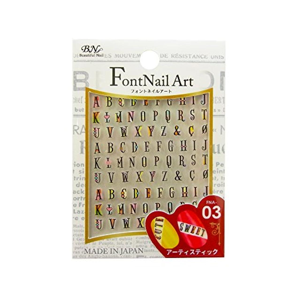 プロテスタント実行可能分析的なビーエヌ ネイルシール フォントネイルアート FNA-03 アーティスティック