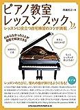 ピアノ教室レッスンブック