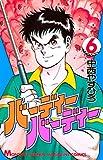 バーディーバーディー(6) (月刊少年マガジンコミックス)