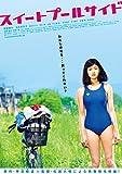 スイートプールサイド[DVD]