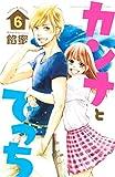 カンナとでっち(6) (別冊フレンドコミックス)
