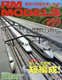 RM MODELS (アールエムモデルス) 2018年1月号 Vol.269