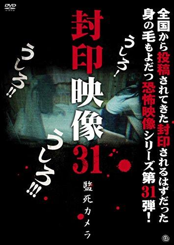 封印映像31 監死カメラ [DVD]