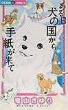 ある日 犬の国から手紙が来て (1) (ちゃおフラワーコミックス)
