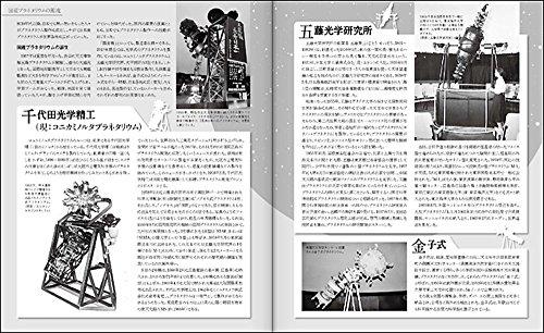 月刊星ナビ 2017年6月号