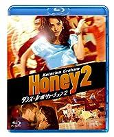 ダンス・レボリューション2 [Blu-ray]